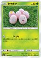 ExeggcuteForbiddenLight1.jpg