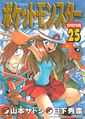 Pokémon Adventures JP volume 25.png