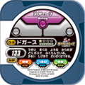 Koffing Z3 39 b.png