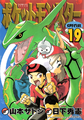 Pokémon Adventures JP volume 19.png