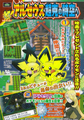 CoroCoro July 2009 7.png