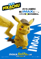 Detective Pikachu movie Japanese poster IMAX.png