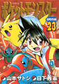 Pokémon Adventures JP volume 23.png