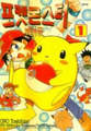 Electric Tale of Pikachu KO volume 1.png