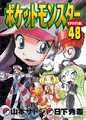 Pokémon Adventures JP volume 48.png