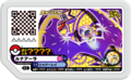 Lunala P TrainerBattle.png