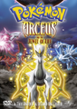 Arceus and the Jewel of Life DVD Region 2 prerelease.png