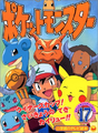 Pocket Monsters Series cover 17.png