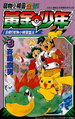 Pokémon Gold and Silver The Golden Boys zh yue volume 3.png