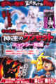 CoroCoro March 2013 p11.png