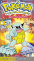 The Squirtle Squad VHS.png