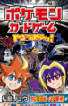 Let's Play the Pokémon Card Game Ultra Beast Invasion Arc cover.png