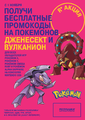 Volcanion Genesect Russia.png