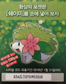 Full Story Shaymin code card.png