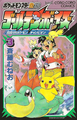 Pokémon Gold and Silver The Golden Boys JP volume 3.png