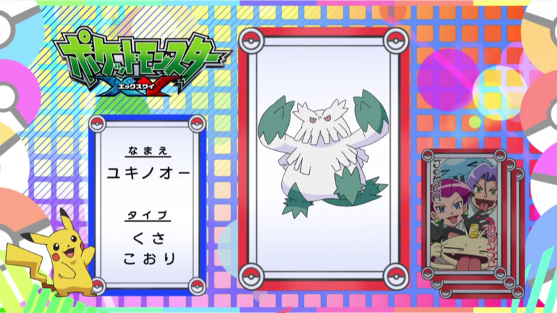 File:Pokémon Quiz XY083.png