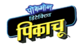 Detective Pikachu movie Hindi logo.png