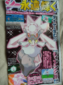 CoroCoro March 2014 Diancie.png