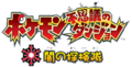 PMD Explorers of Darkness Logo JP.png
