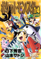 Pokémon Adventures JP volume 14.png