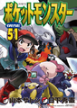 Pokémon Adventures JP volume 51.png