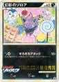 IllusionZorua1stGradeLPromo.jpg