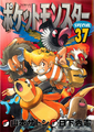 Pokémon Adventures JP volume 37.png