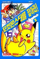 Pokémon Gotta Catch 'Em All KO volume 2.png