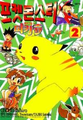 Electric Tale of Pikachu KO volume 2.png