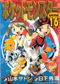 Pokémon Adventures JP volume 16.png