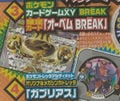 CoroCoro Ichiban October 2015 issue.jpg