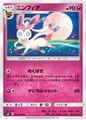 SylveonForbiddenLight61.jpg