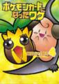 PokemonCardVol4.png