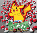 Aim to Be a Pokémon Master 20th Anniversary Limited CD.png