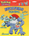 Cover of Fighting Evolver.png