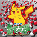 Aim to Be a Pokémon Master 20th Anniversary CD.png