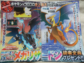 CoroCoro March 2014 Mega Charizard.png