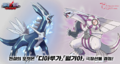 Dialga Palkia South Korea June Distribution.png