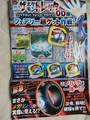 CoroCoro March 2014 Tretta.png
