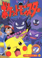 Pocket Monsters Series cover 7.png