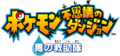PMD Blue Rescue Team Logo JP.png