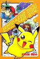 Pokémon Gotta Catch 'Em All KO volume 4.png