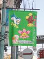 Shimokitazawa District Banner 2.png