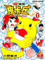 Electric Tale of Pikachu TW volume 1.png