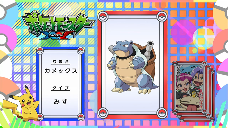 File:Pokémon Quiz XY090.png