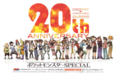 Pokémon Adventures 20th anniversary calendar cover.png
