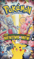 Mewtwo Strikes Back UK VHS.png