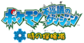 PMD Explorers of Time Logo JP.png
