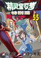 Pokémon Adventures CN volume 55.png