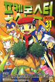 Pokémon Adventures KO volume 31.png